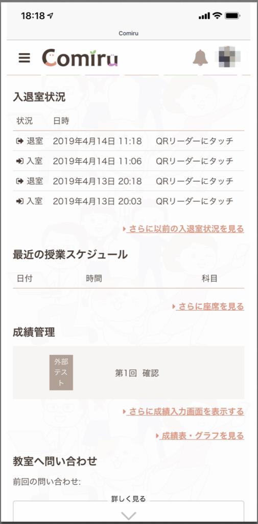 スクリーンショット 2019-04-20 15.24.06